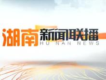 2019年08月12日湖南新闻联播