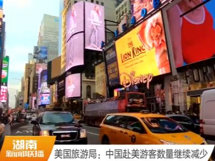 美国旅游局:中国赴美游客数量继续减少