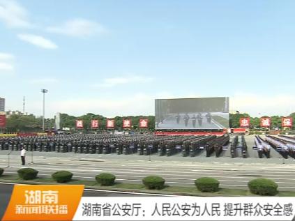 湖南省公安厅:人民公安为人民 提升群众安全感