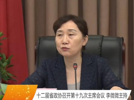 十二届省政协召开第十九次主席会议 李微微主持