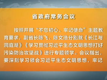 许达哲主持召开省政府常务会议 部署城乡环境基础设施建设等工作