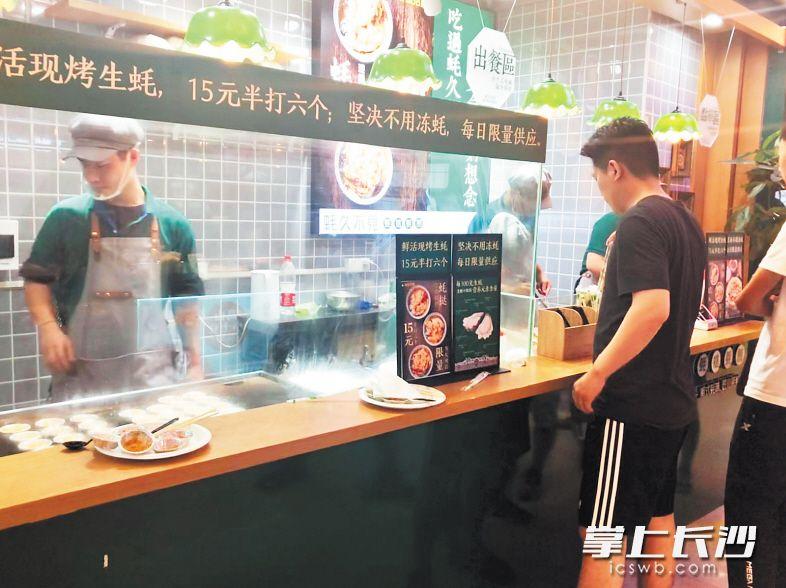 """在长沙,越来越多的消费者乐于为生蚝""""买单""""。长沙晚报全媒体记者 刘琼萍 实习生 周怡然 摄影报道"""