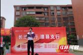长沙银行澧县支行坚持党建引领  筑牢发展基石