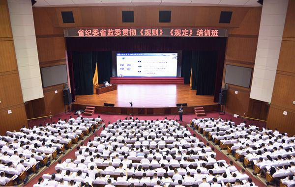 省纪委省监委举办贯彻《规则》《规定》培训班