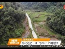 """驻村扶贫记 怀化通道:让""""罗武""""不再落伍"""