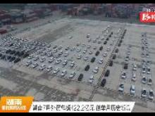 湖南7月外贸总额422.2亿元 创单月历史新高