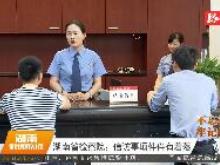 湖南省检察院:信访事项件件有着落
