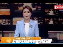 """湖南日报评论员文章 向""""打牌子""""办事坚决说""""不"""""""