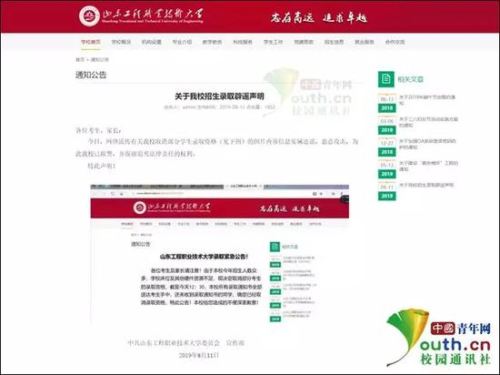 山东工程职业技术大学官网辟谣声明。图源校官网
