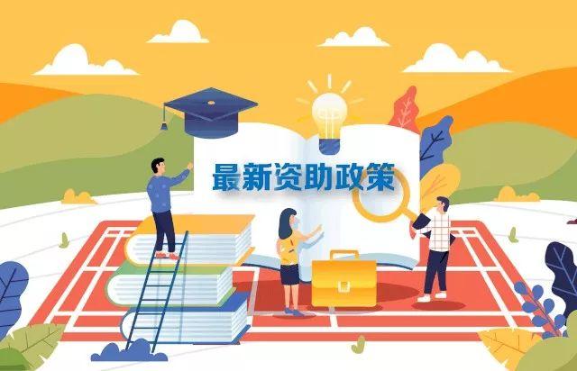 最新2019学生资助政策来了,从幼儿园到研究生全都有!