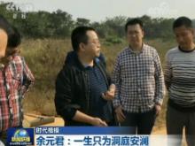 [视频]【时代楷模】余元君:一生只为洞庭安澜