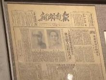 湖南日报创刊70周年:守正创新 再踏征途