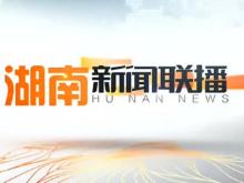 2019年08月15日湖南新闻联播