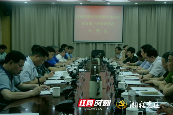 督查组在郴州市宜章县开展第一次督查反馈会现场。.jpg