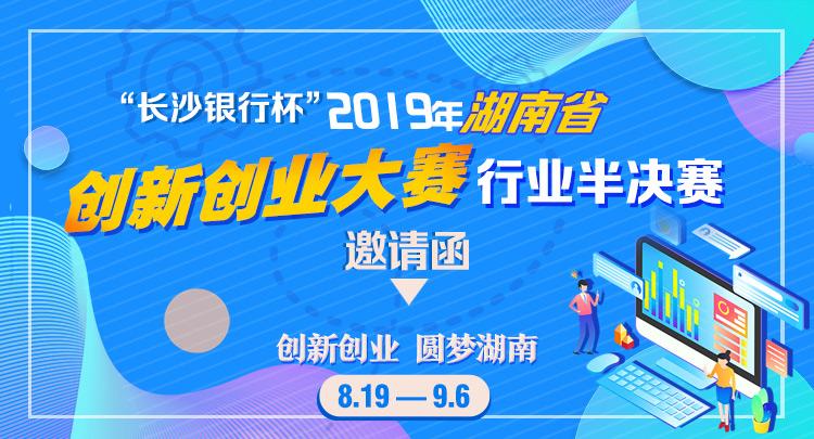 H5 | 2019年湖南省创新创业大赛行业半决赛邀请函