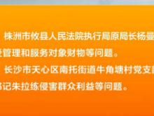 湖南通报6起群众身边腐败和作风问题典型案例