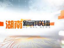 2019年08月03日湖南新闻联播