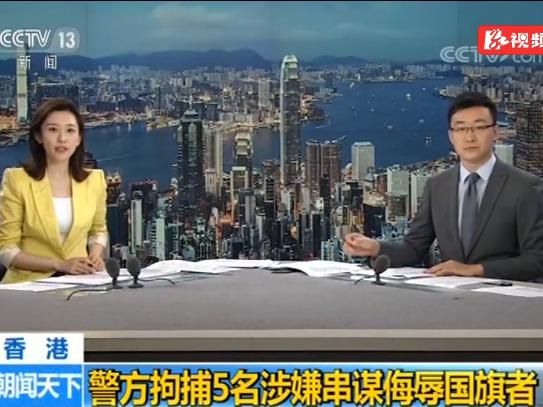 香港:警方拘捕5名涉嫌串谋侮辱国旗者