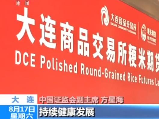 证监会:粳米期货在我国上市