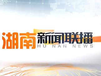 2019年08月17日湖南新闻联播