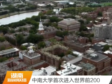 中南大学首次进入世界前200
