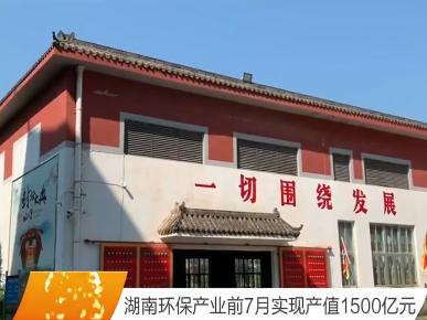 湖南环保产业前7月实现产值1500亿元