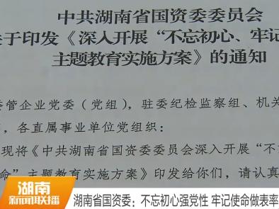 湖南省国资委:不忘初心强党性 牢记使命做表率