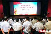 工行常德分行组织员工观看大型史诗巨片《古田军号》