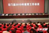 石门县2019年教育工作会议召开