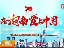 湖南卫视丨红网推出融媒体双语访谈节目《在湖南爱上中国》