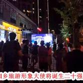 8月16日湘乡手机报