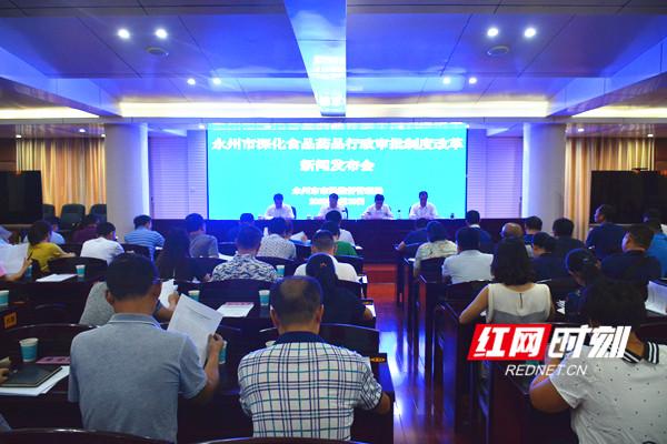 永州:9月1日起全面推进食品药品行政审批制度改革