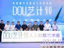 """北师大、抖音联合启动全民美育""""DOU艺计划"""""""