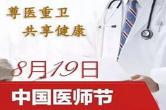 8月19日湘乡手机报