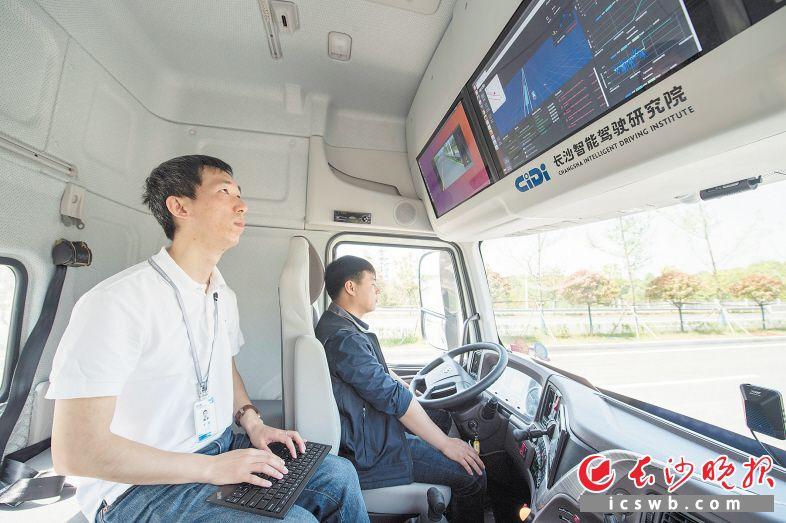"""長沙智能駕駛研究院成為此次長沙25家""""創新者""""企業之一。圖為工作人員正在測試自動駕駛重卡。                     長沙晚報全媒體記者 黃啟晴攝"""
