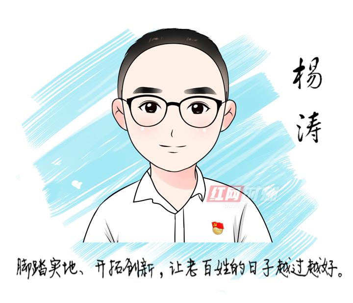 杨涛:勇挑重担 不负年华不负村