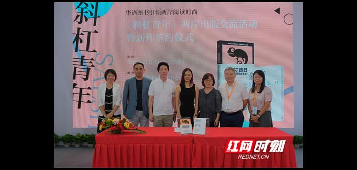 2019BIBF|《斜杠青年》加码你的个性人生 两岸出版人共话华语阅读时尚