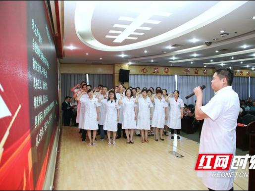 第二个中国医师节 湖南省肿瘤医院举办庆祝活动