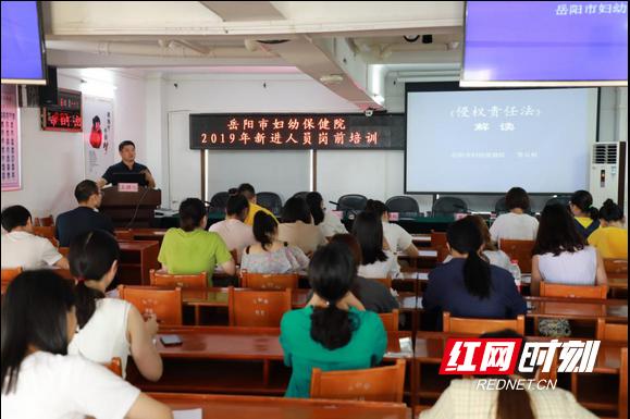 岳阳市妇幼保健院举办新进员工入职培训