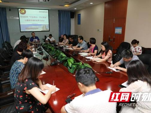 湖南省结核病防治所召开主题教育调研成果交流会
