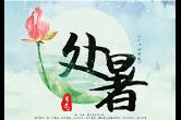 8月23日湘乡手机报