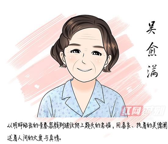 """吴愈满:八旬""""活雷锋"""" 义务照顾残疾人65年"""