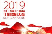"""2019""""庆七十华诞 展三湘风采""""手机摄影大赛正式启动"""