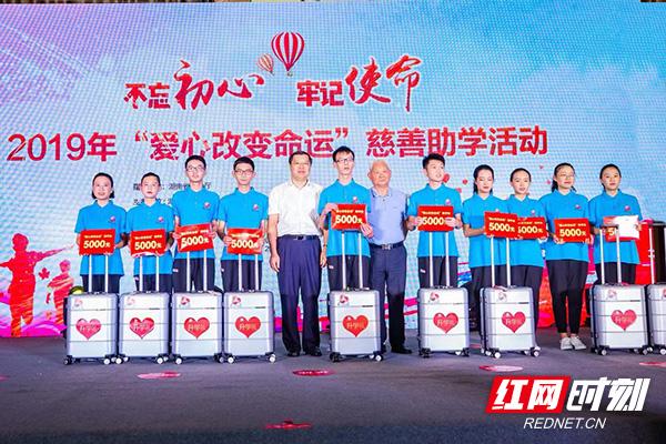 """湖南""""爱心改变命运""""慈善活动预计资助2.5万名贫困大学新生"""