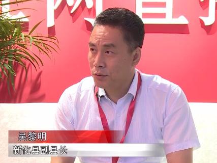 【2019湖南中医药与健康产业博览会】新化:211工程助推中药基地建设