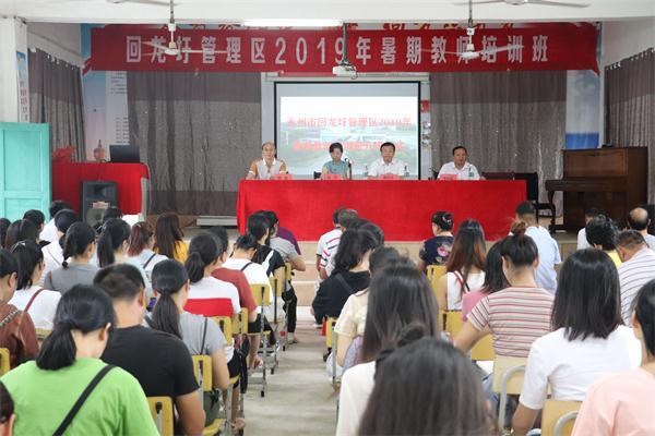 回龙圩管理区2019年暑期教师培训班开班