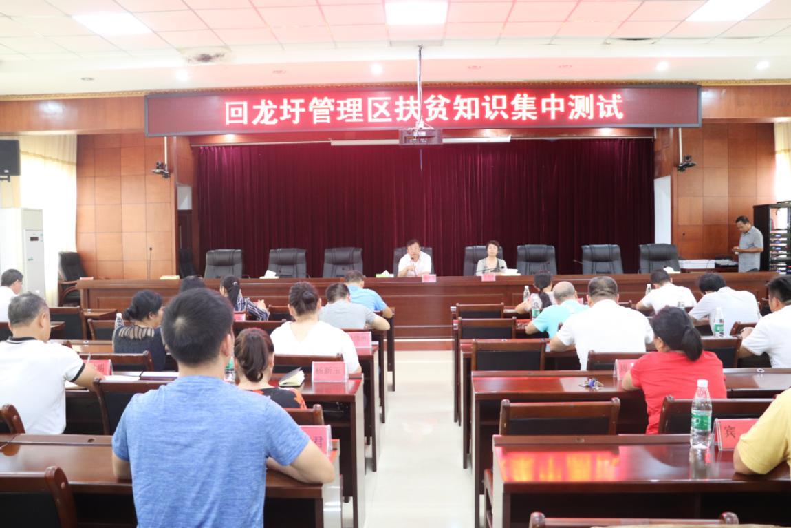 回龙圩:以考促学,着力提高扶贫驻村干部工作素养