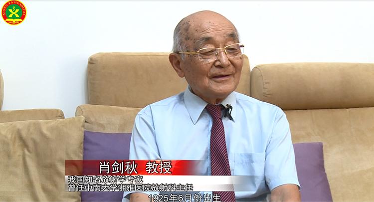 湘雅往事(三)|肖剑秋教授:医海泛舟70载 丈量健康尺度济苍生