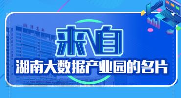 来自湖南大数据产业园(湘潭高新)的名片