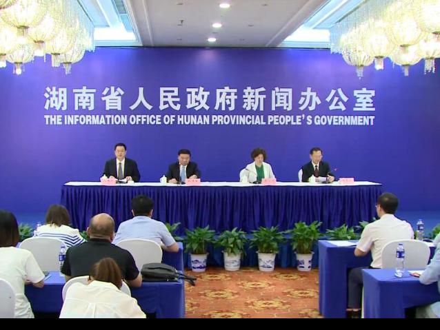 【全程回放】湖南省庆祝新中国成立70周年系列新闻发布会第一场(经济发展专场)